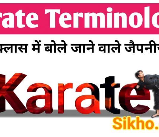 Karate Terminology | जानिए कराटे शब्दावली के बारे में